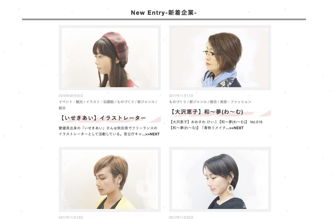 ホームページ制作例 ポータルサイト 秋田・起業