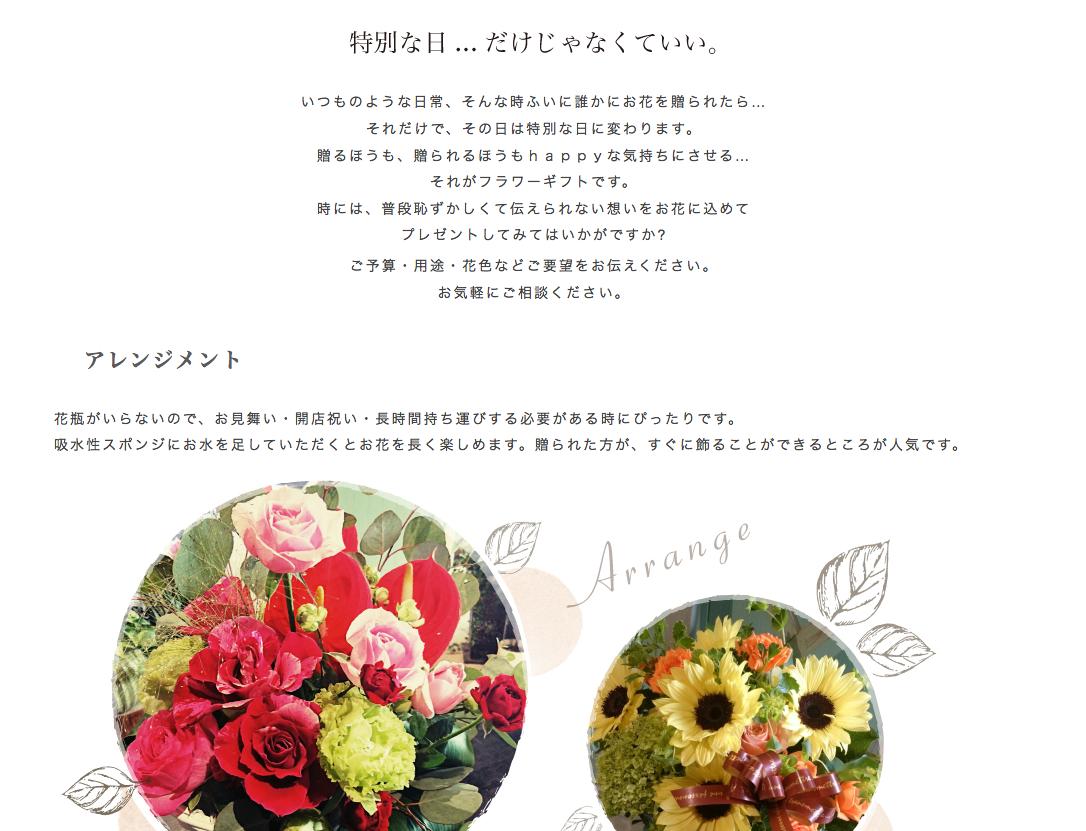 ホームページ制作例 能代 秋田 店舗