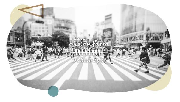ホームページ制作 渋谷 デザイン会社 女性 オフィスデザインファーム