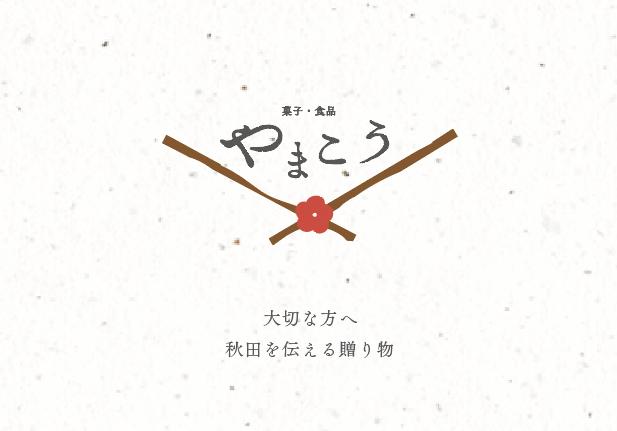 ロゴデザイン制作【和菓子・店舗】オフィスデザインファーム 渋谷
