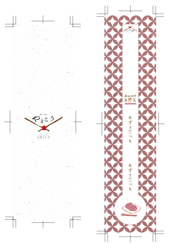 パンフレットデザイン【和菓子・商品】しました。(パッケージ・DM含む)オフィスデザインファーム 渋谷