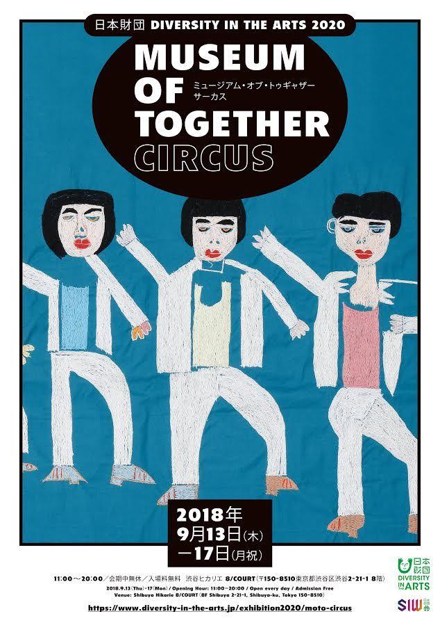 WEB取材記事制作【日本財団DIVERSITY IN THE ARTS 2020】