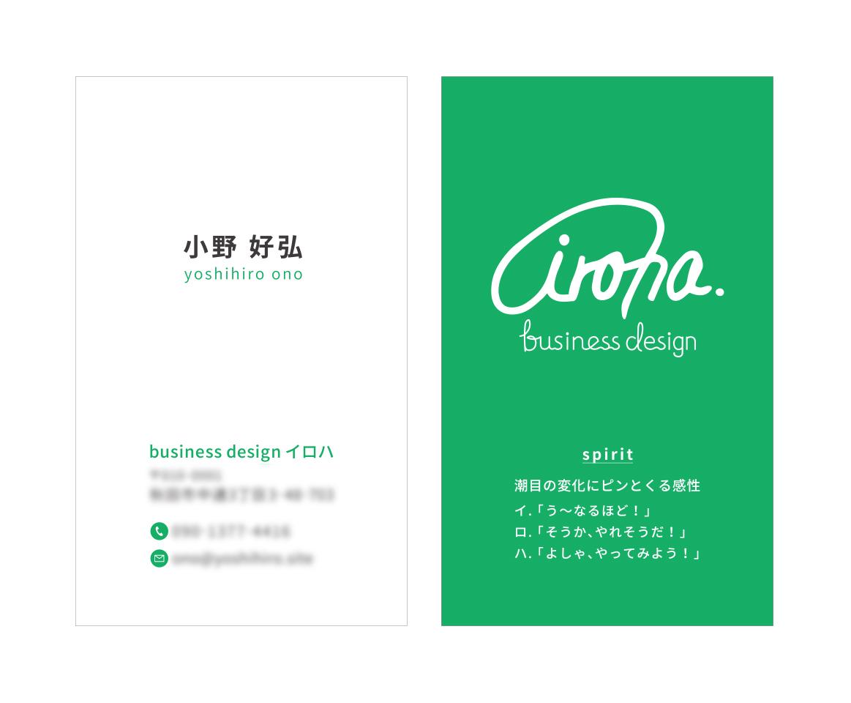 ビジネスデザイン イロハ 名刺