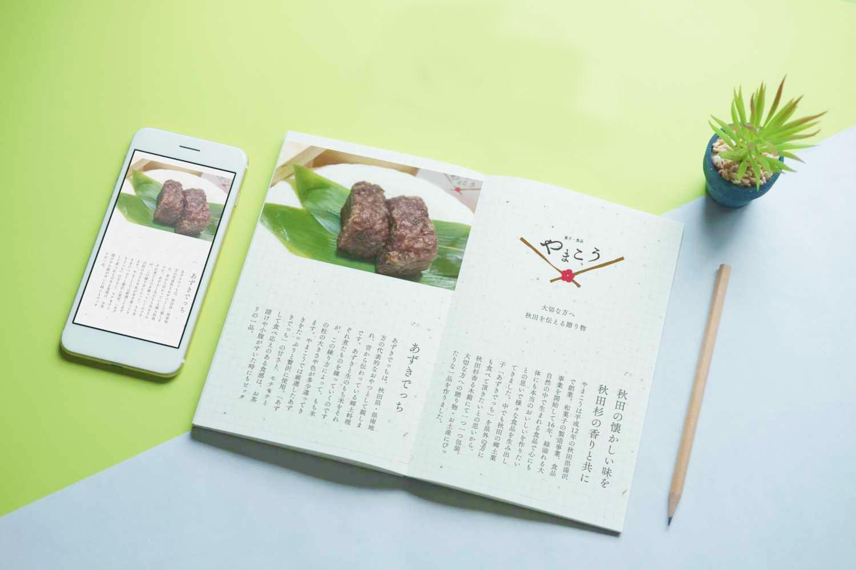 ブランディングデザイン【和菓子・店舗】