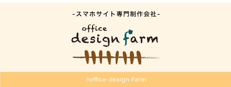オフィスデザインファーム渋谷