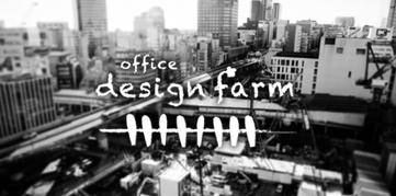 渋谷 ホームページ デザイン制作 女性 デザイナー オフィスデザインファーム