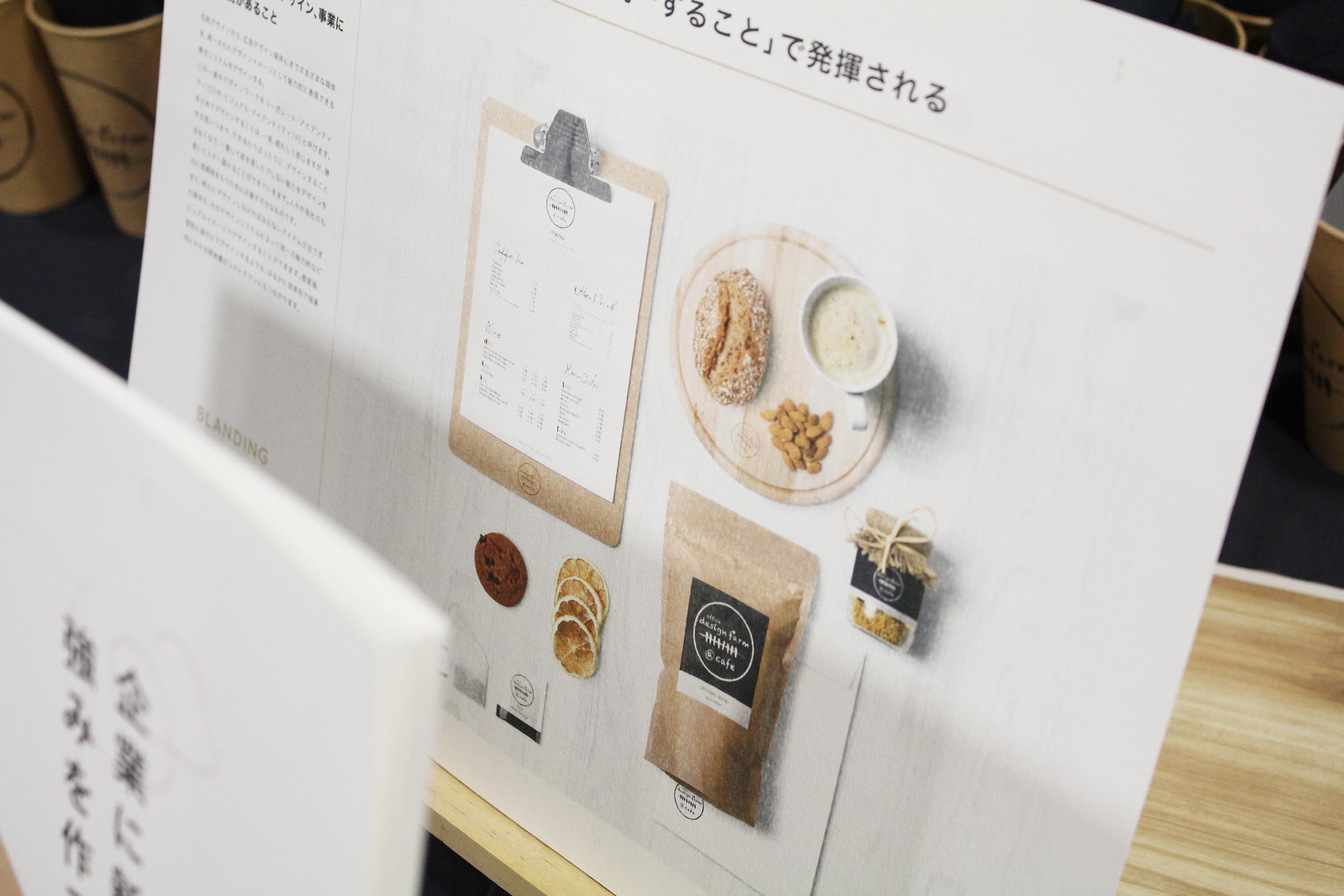 ブランディング デザイン ブックデザインファーム