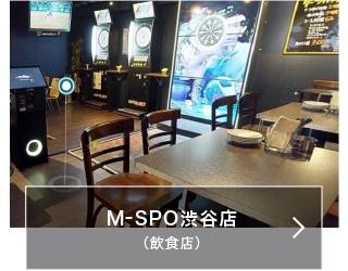3D M-SPO渋谷店 撮影