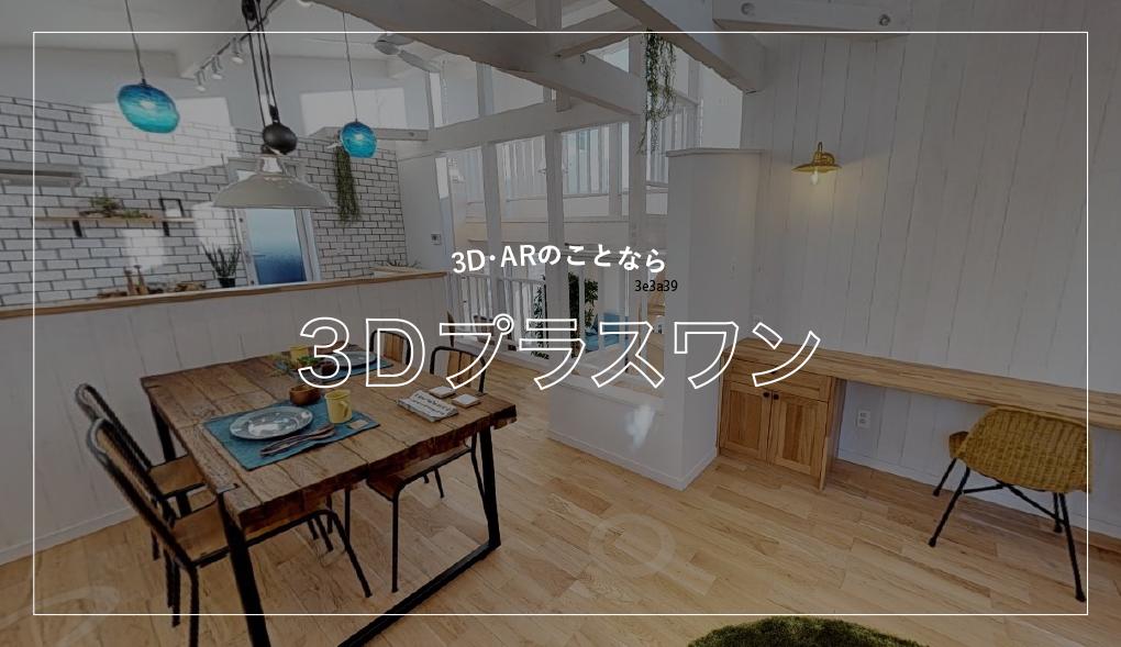 株式会社デザインファーム 3D 制作