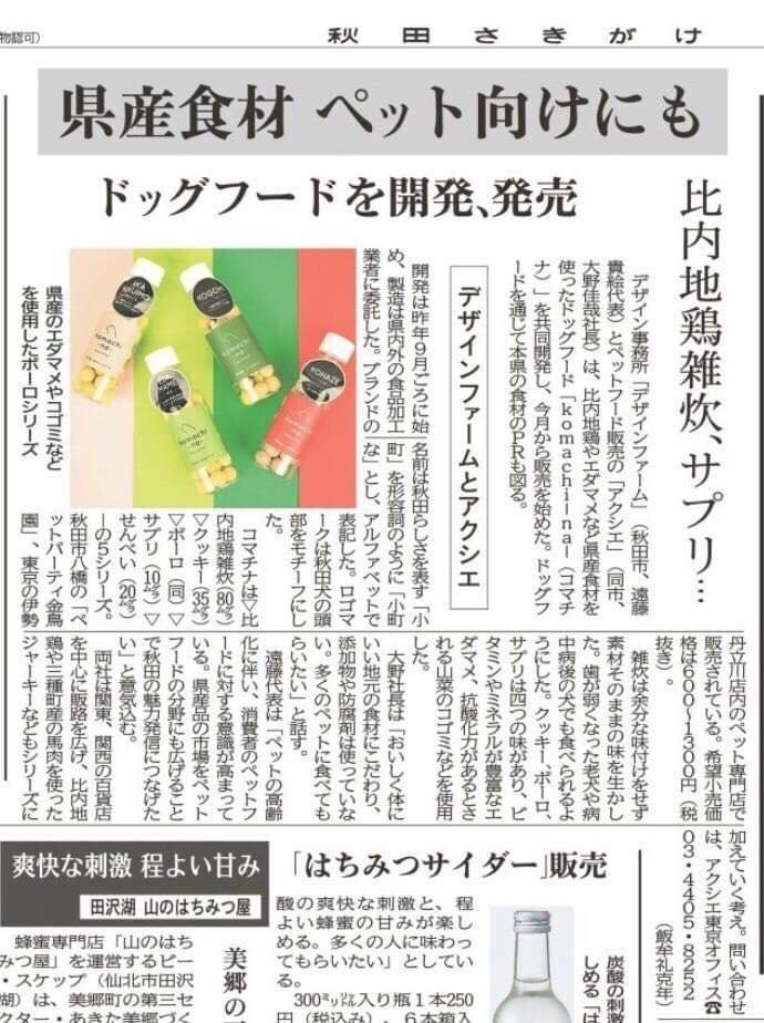 デザイン制作 株式会社デザインファーム 新聞