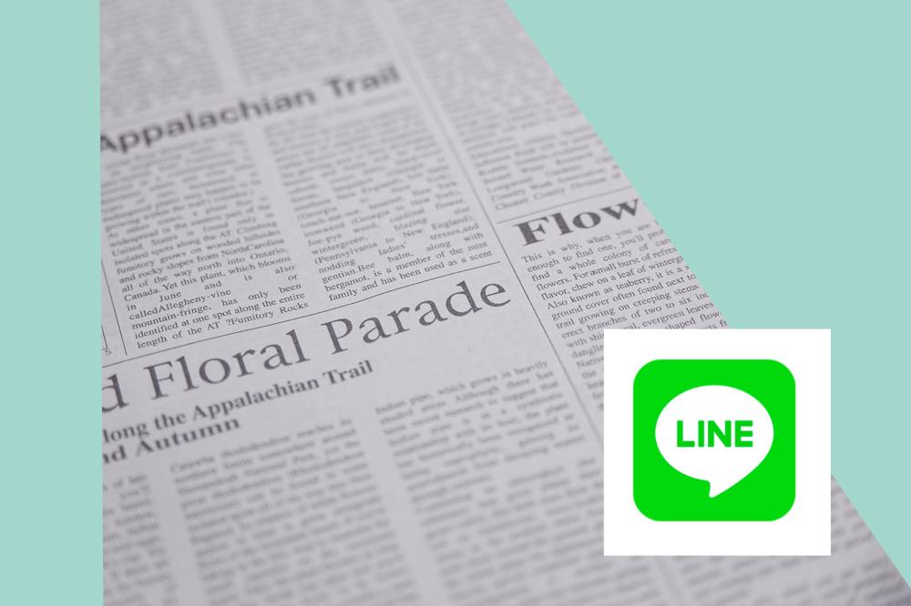 【新聞】【LINEニュース】【webニュース】に掲載されました。