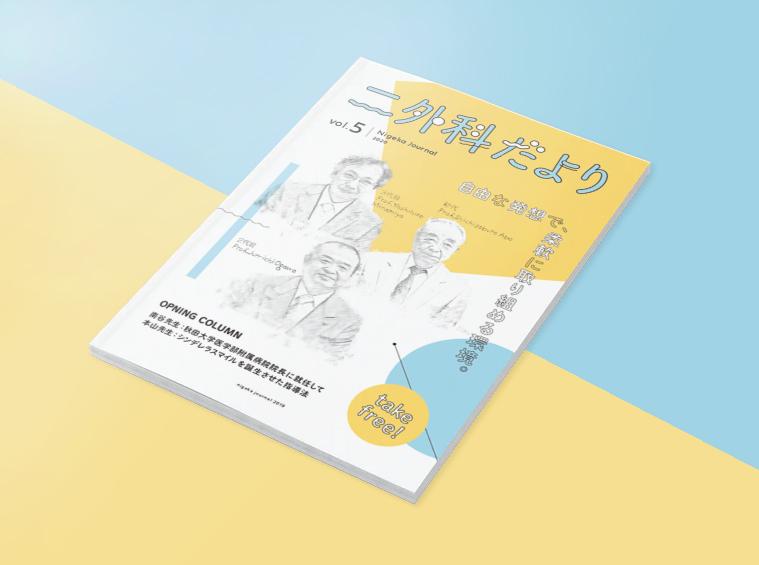 【雑誌制作】二外科だより【グラフィックデザイン】秋田