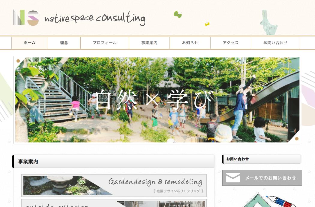 建設 ホームページ例 建築 秋田