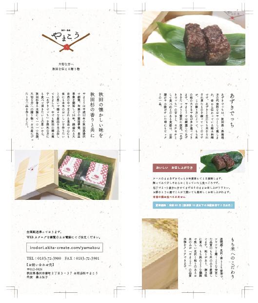 ロゴデザイン制作【和菓子・店舗】