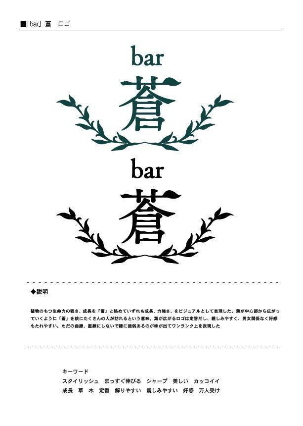 ロゴデザイン【飲食店・BAR・看板】制作オフィスデザインファーム