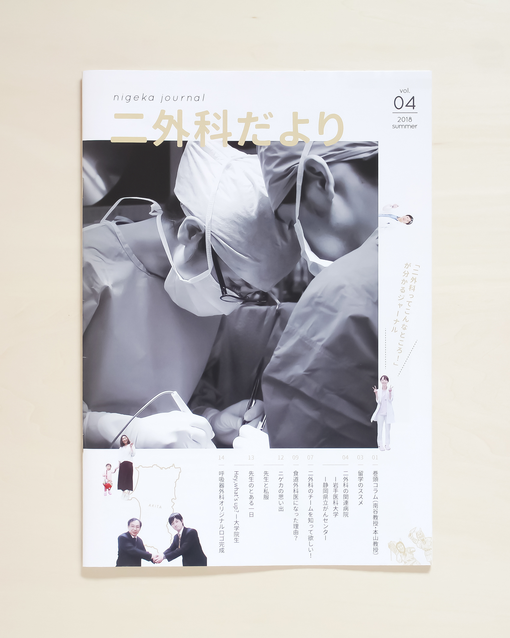 二外科だより デザイン 冊子