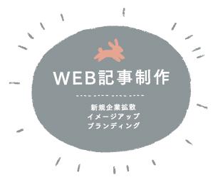 WEB記事制作