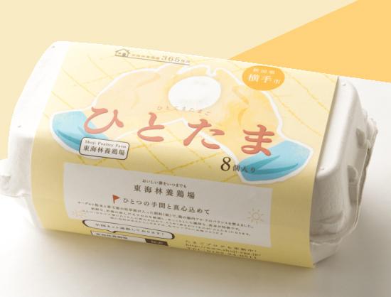 【パッケージ】卵【デザイン】秋田 横手