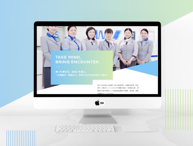 秋田webデザイナー・ホームページ制作・女性デザイナー